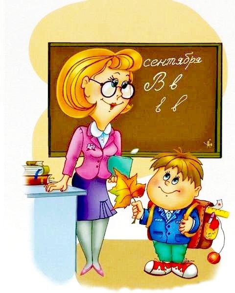 Загадки о профессиях: учитель