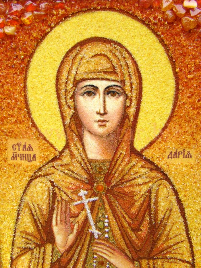 Значение имени Дарья. Мученица Дария Римская