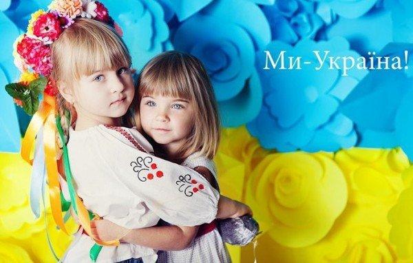 Весела вікторина про рідну Україну