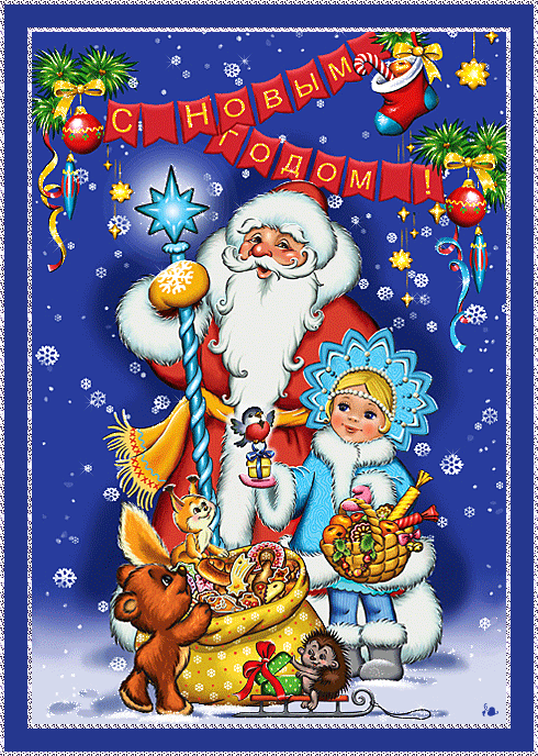 Як намалювати Діда Мороза і Снігуроньку