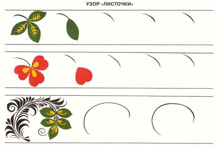 Рисуем орнаменты и узоры - листочек