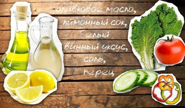 Полезные соусы и заправки для салатов – рецепты, фото 2