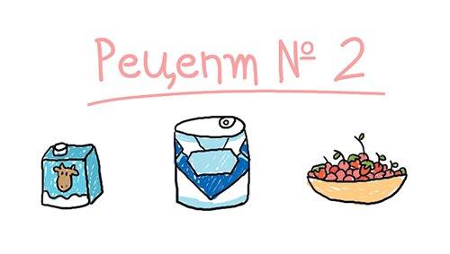 Рецепт домашнього морозива №2