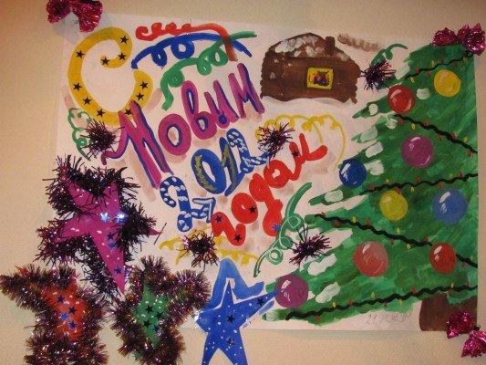 Как оформить новогоднюю стенгазету?