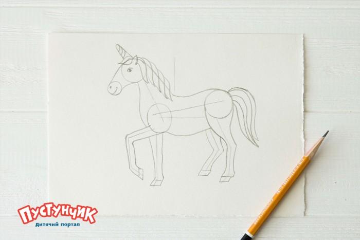 Як намалювати єдинорога. Крок 11