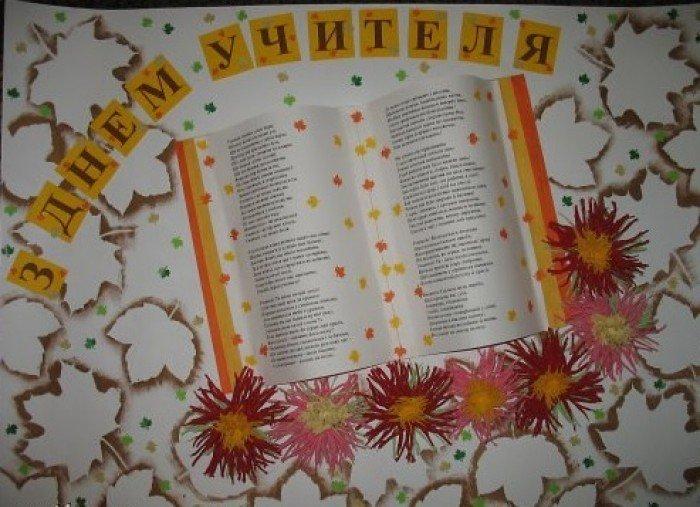 Стенгазета ко Дню учителя, сделанная с использованием сухих листьев
