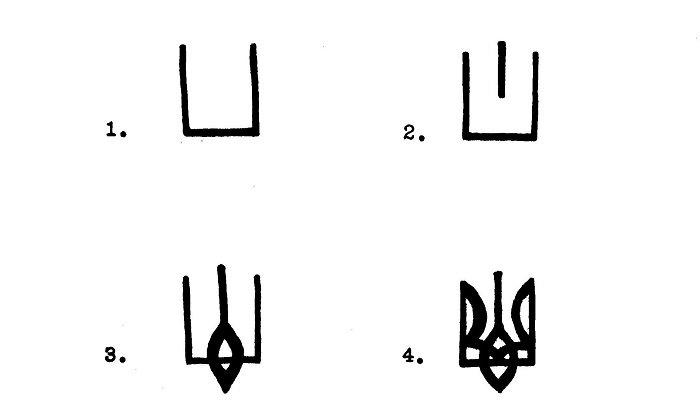 Как нарисовать герб Украины - трезуб, пример 2