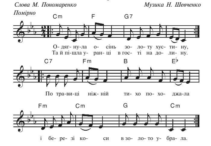 Сценарій осіннього балу для дитячого садка, пісня 10