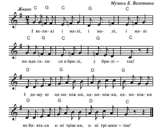 Свято осені для дітей, пісня 1