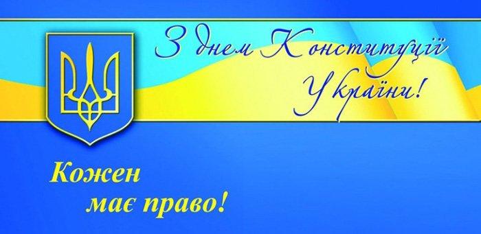 С Днем Конституции Украины - лучшие поздравления прозой