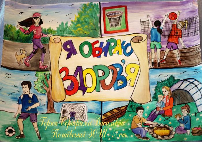 Рисуем плакат на День здоровья