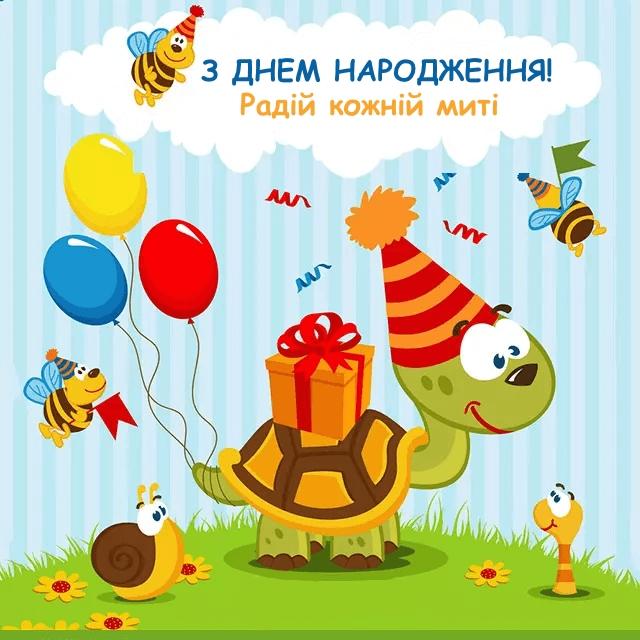листівка з днем народження
