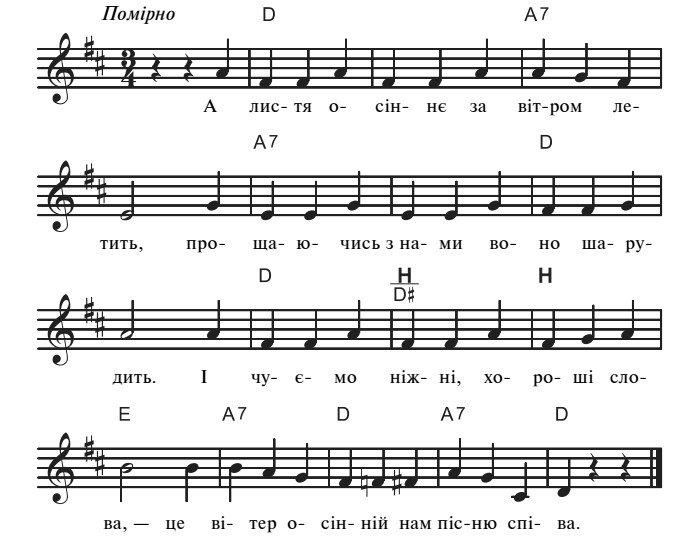 Свято осені для дітей, пісня 11