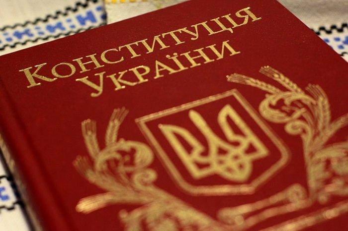 Когда День Конституции Украины?