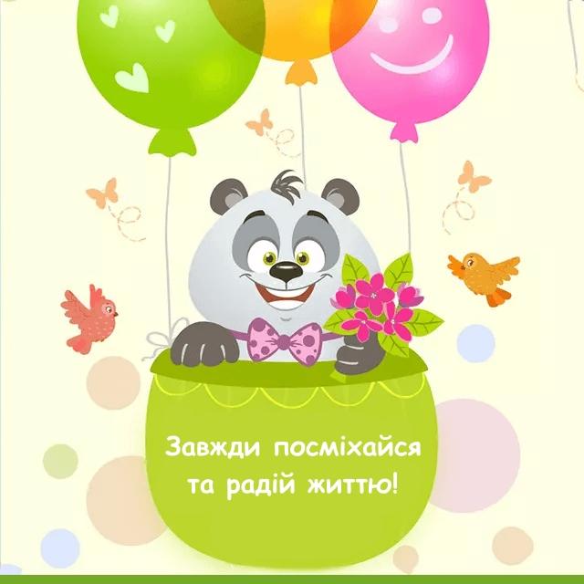 Поздоровлення з днем народження