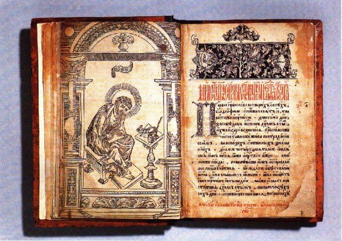 Апостол Івана Федорова