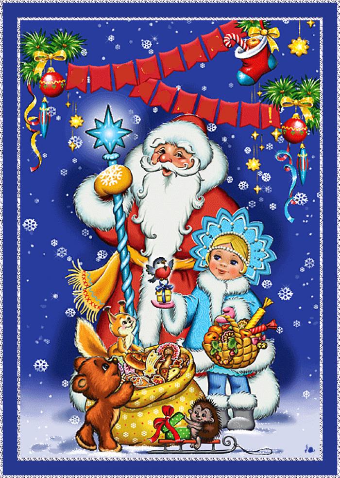 День Діда Мороза та Снігуроньки, традиції та фото.