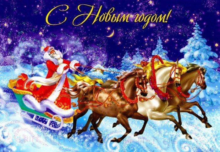 Дед Мороз на тройке лошадей