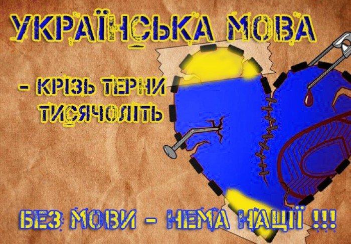 Українська мова. День української писемності та мови