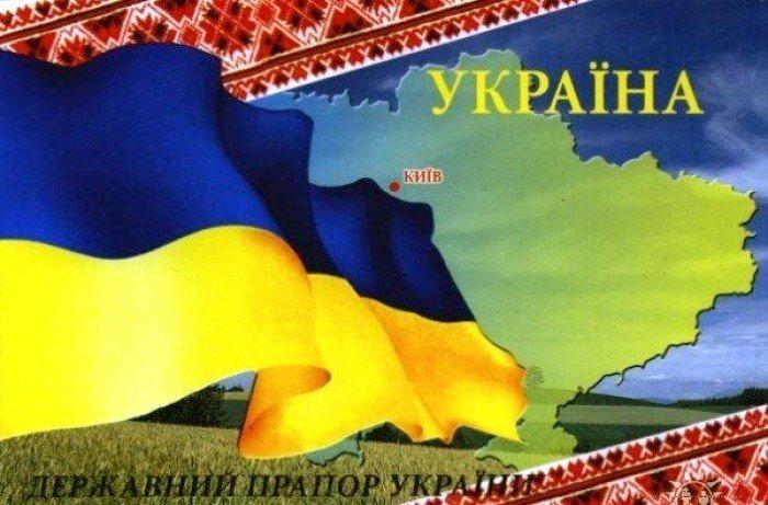 Как появился флаг Украины