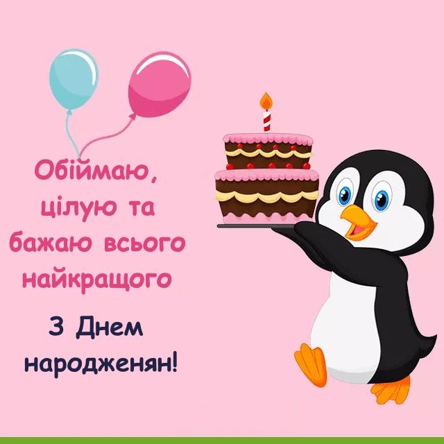 Веселе привітання з днем народження