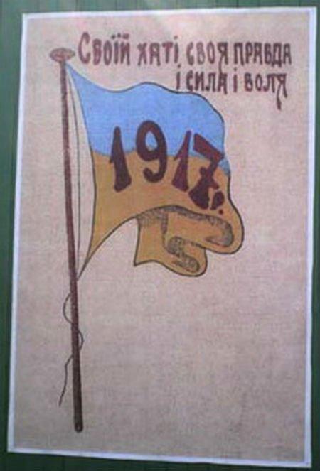 Про государственный флаг Украины - 4
