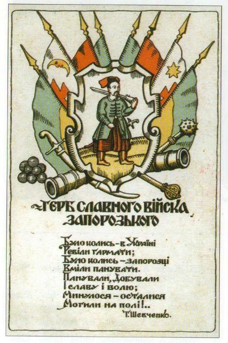 Про государственный флаг Украины - 1