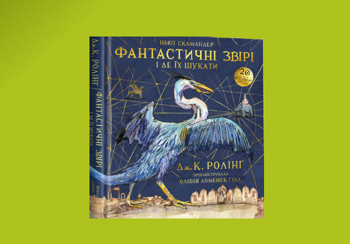 «Фантастичні звірі і де їх шукати» Джоан Ролінг, Ньют Скамандер