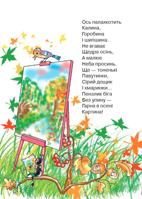 Вірші про осінь для дітей