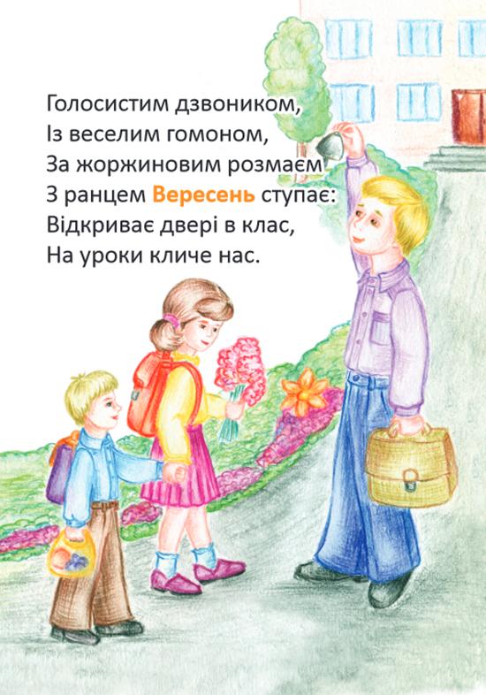 Вірші про осінні місяці для дітей