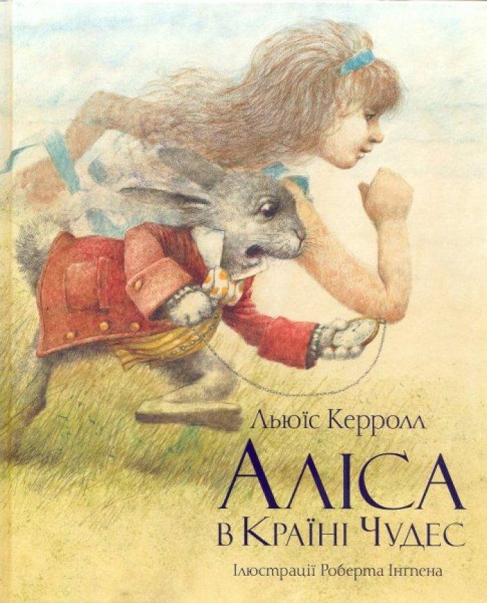 Рейтинг найпопулярніших дитячих книг — «Аліса в Країні Чудес»