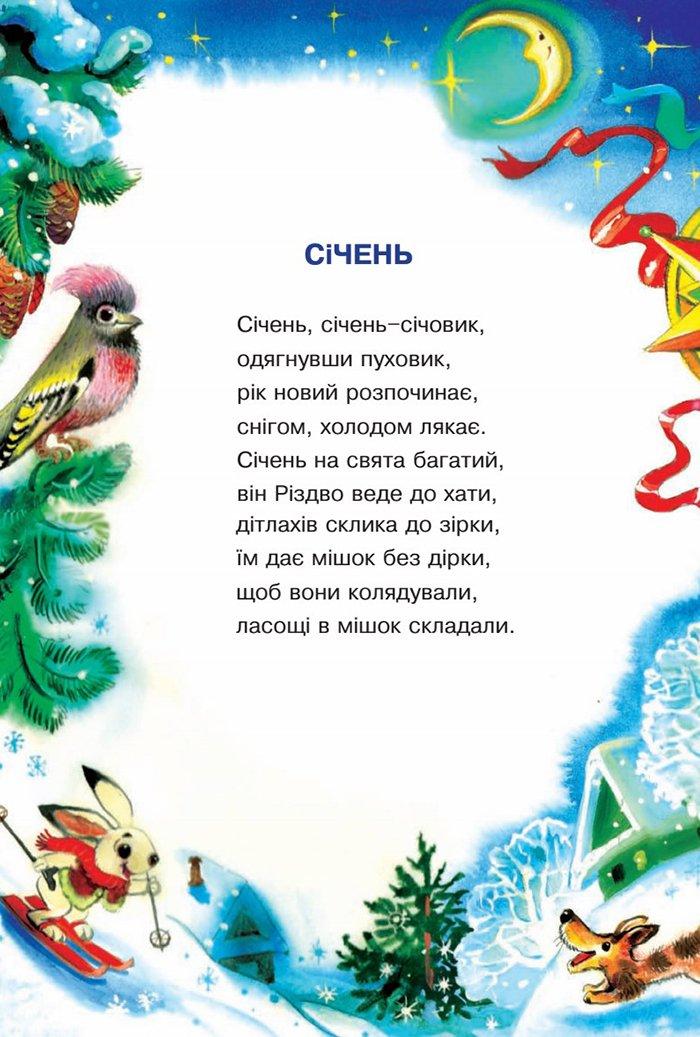 Вірші про січень