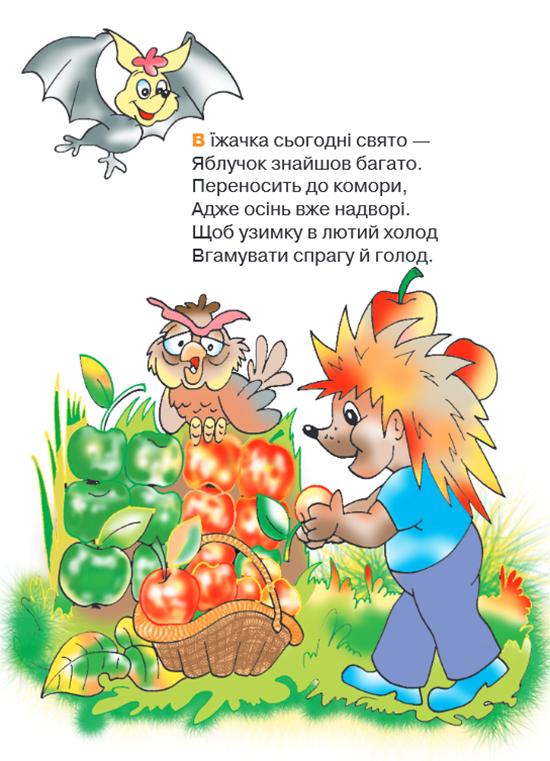 Дитячі вірші про осінь