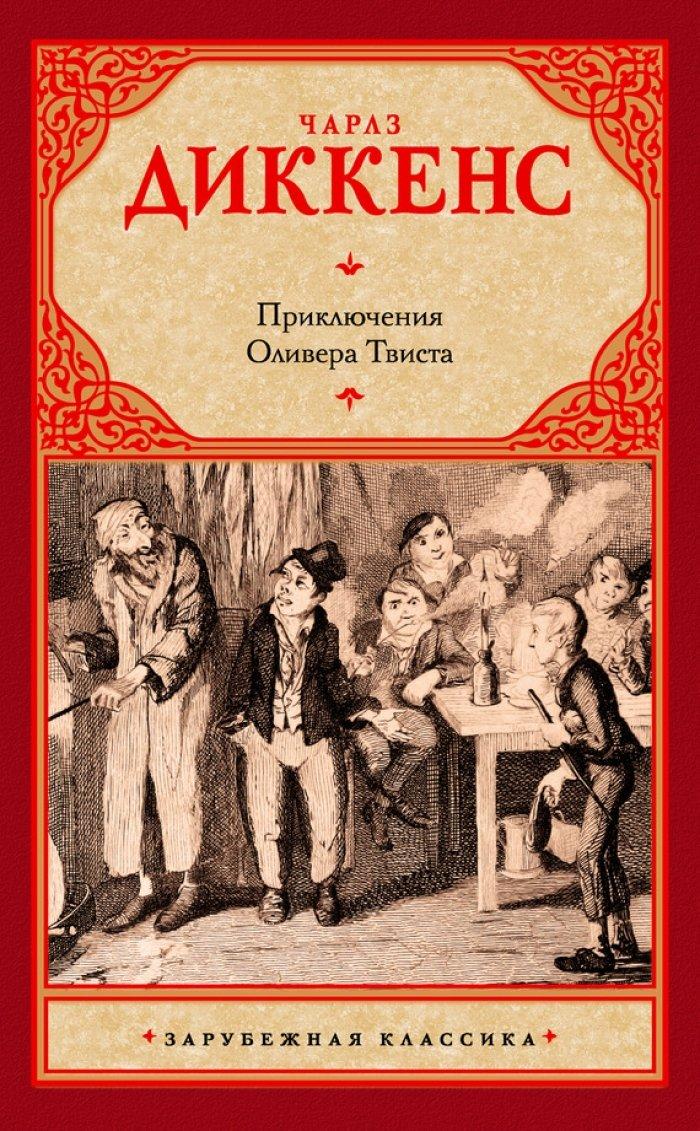 Рейтинг самых популярных детских книг - «Приключения Оливера Твиста»