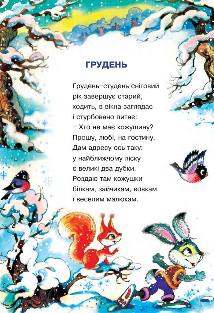 Вірші та загадки про зимові місяці, фото 1