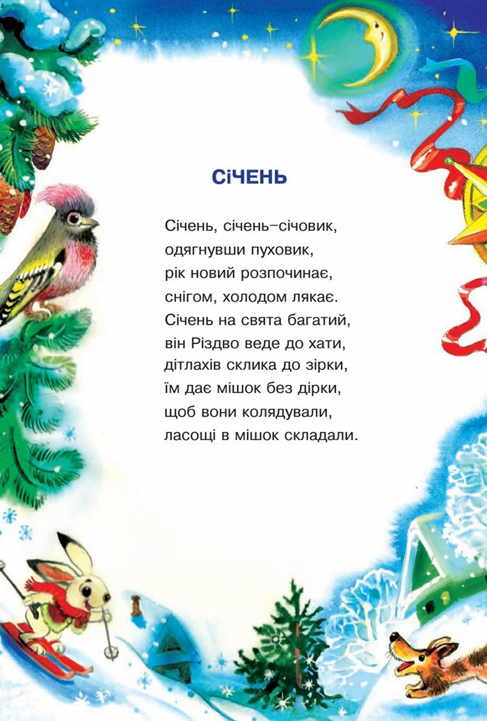 Стихи и загадки о зимних месяцах, фото 2