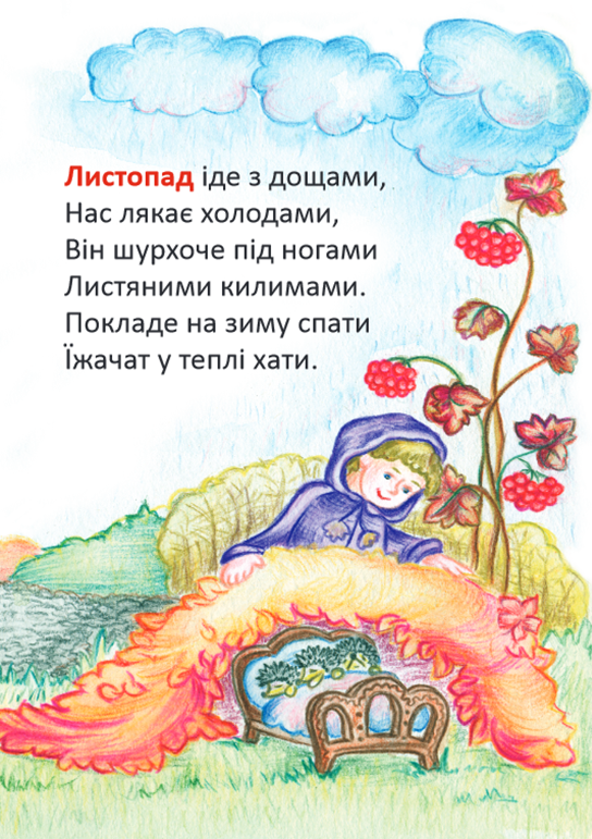 Вірші про осінні місяці для дошкільнят