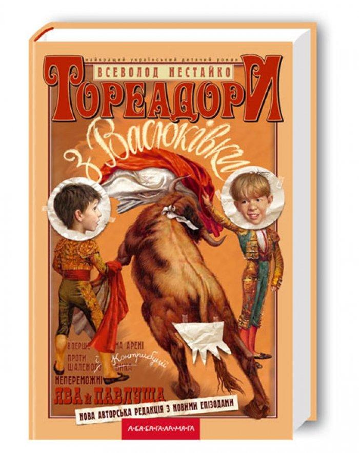 Рейтинг найпопулярніших дитячих книг - «Тореадори з Васюківки»
