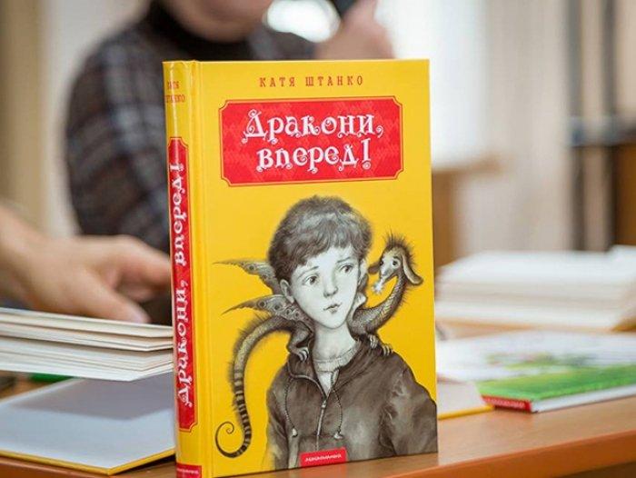 Рейтинг найпопулярніших дитячих книг - «Дракони, вперед!»