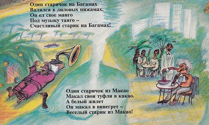 Лимерик — литературное развлечение для детей