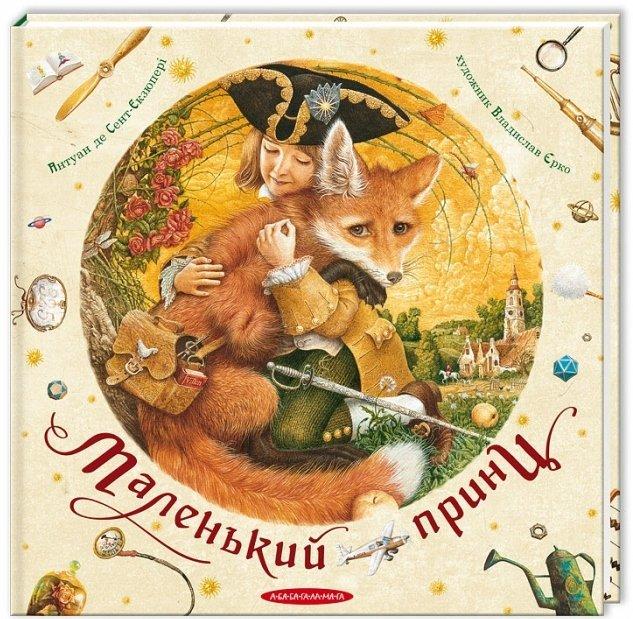 Рейтинг найпопулярніших дитячих книг - «Маленький принц»