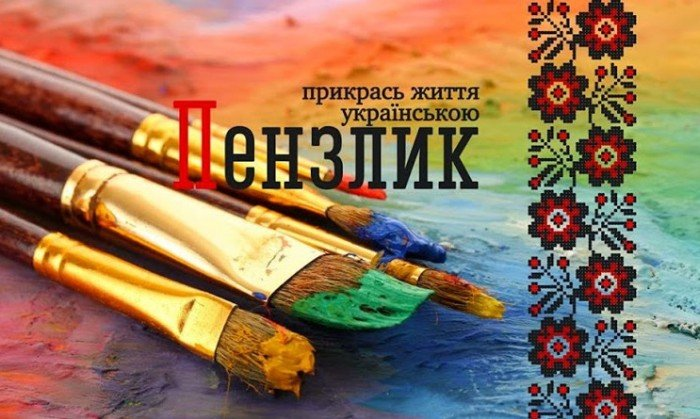 Українська мова. Суржик