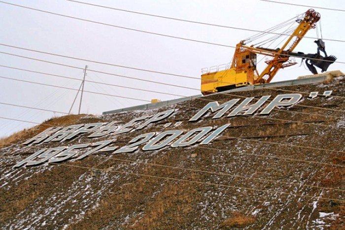 Алмазный карьер, Мирный (Якутия) - фото 6
