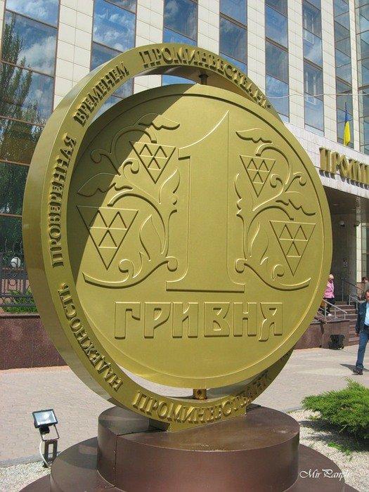 Пам'ятник гривні (Донецьк)