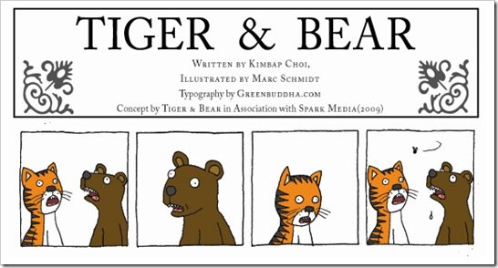 Тигр и медведь.История создания комиксов