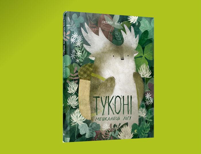 «Туконі: мешканець лісу» Оксана Була