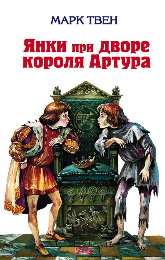 Рейтинг самых популярных детских книг - «Янки из Коннектикута при дворе короля Артура»