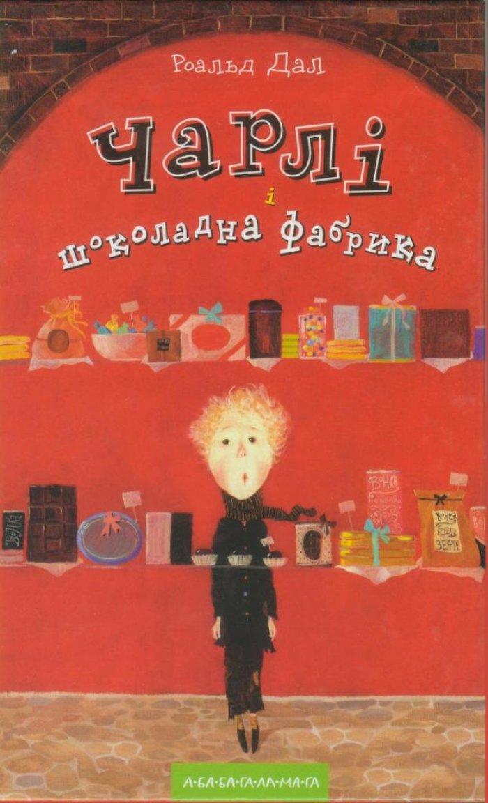 Рейтинг найпопулярніших дитячих книг - «Чарлі і шоколадна фабрика»