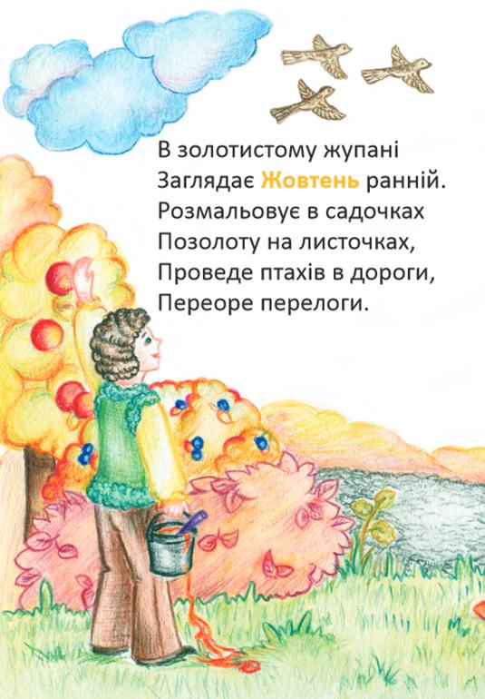 Вірші про осінні місяці для малюків