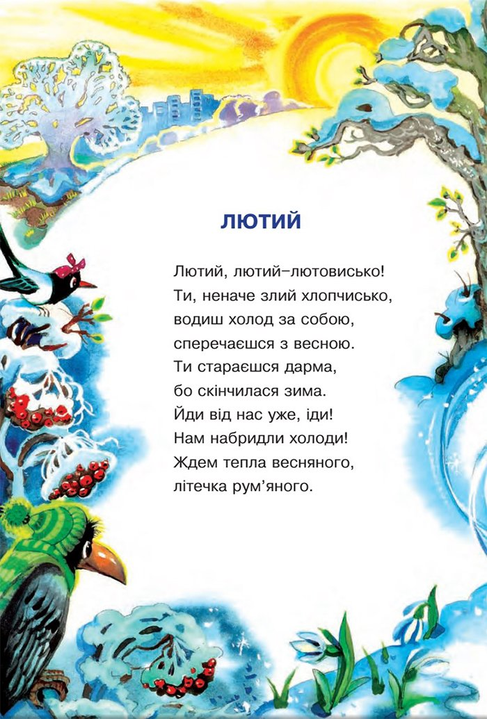 Стихи и загадки о зимних месяцах, фото 3